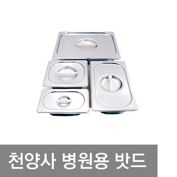 천양사 미식 평개부 밧드  CY1403(3호) 상품이미지