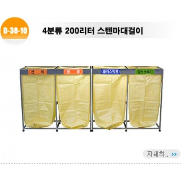 4분류200리터(스텐사각)-마대걸이 결합형 D-38-10 상품이미지