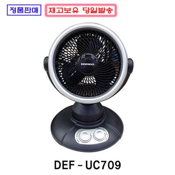 DEF-UC709 공기순환기 써큘레이터 선풍기 정품 상품이미지