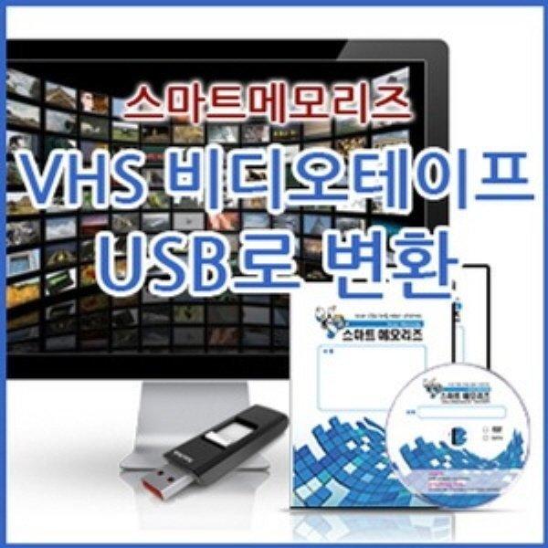 비디오 테이프 USB 변환 스마트메모리즈 비디오변환 상품이미지