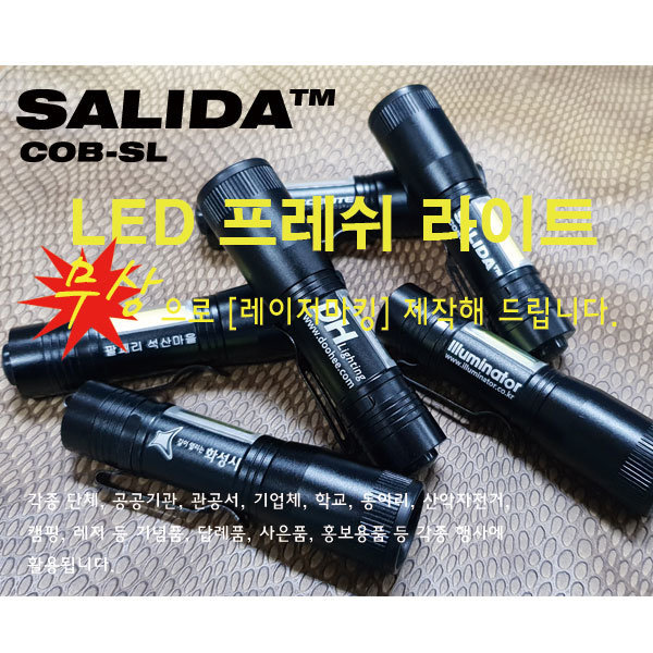 SALIDA/LED/손전등/후레쉬/라이트/레이저마킹무료 상품이미지