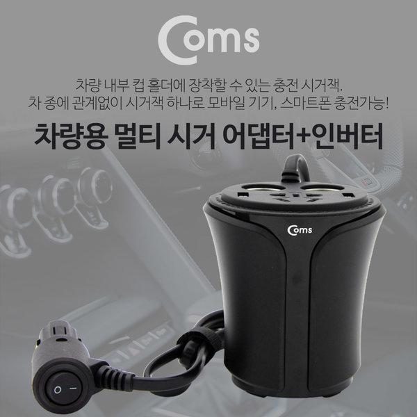 WK362 Coms 차량용 멀티 시거잭+인버터(100W) USB 2P 상품이미지