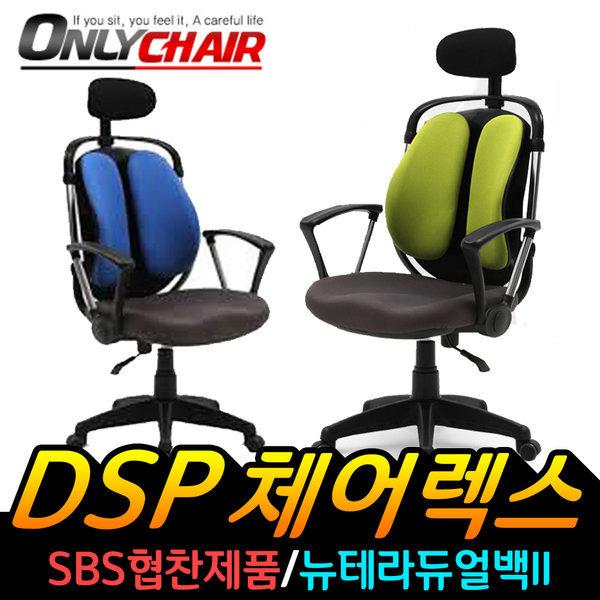DSP 뉴테라듀얼백II 컴퓨터의자/책상의자/학생의자 상품이미지