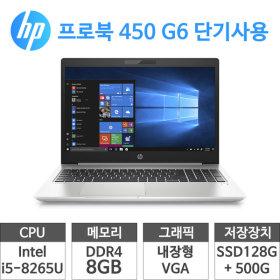 HP 450 G6 박스개봉 단기사용 8세대i5 SSD+HDD Win10