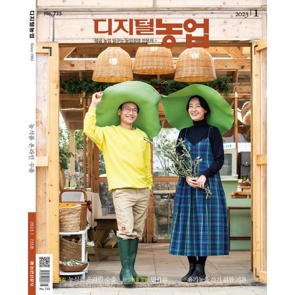 농민신문사 디지털농업 1년 정기구독 상품이미지