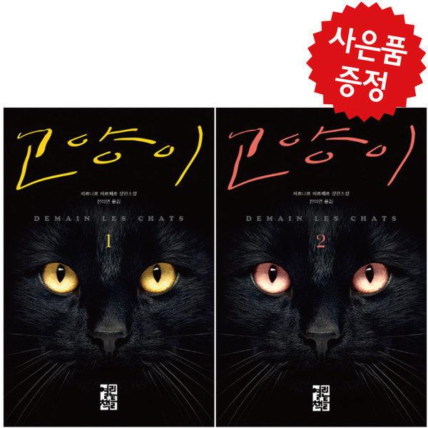 미니수첩+볼펜 증정/고양이/2권세트/베르나르 베르베르/소설 고양이/베르나르 고양이 상품이미지
