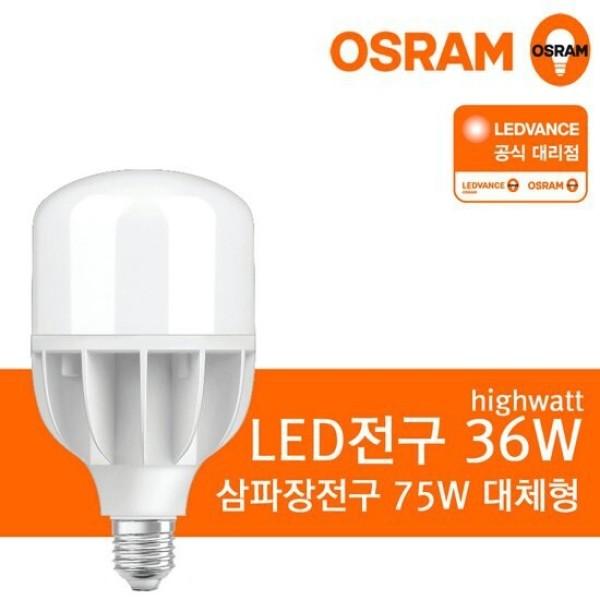오스람 공식  LED전구 36W 주광색 / 삼파장75W 대체 상품이미지