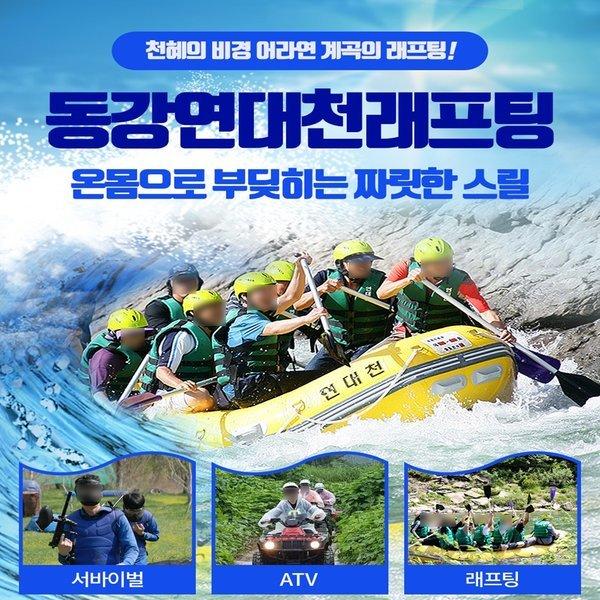 (영월)동강래프팅이용권(연대천/어라연/래프팅/레프팅/서바이벌/산악모터바이크/ATV/수상레저) 상품이미지