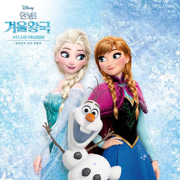 (공식예매처)디즈니 안녕  겨울왕국 대한민국 최초 특별전 (~8.31 / 일산 겨울왕국 특설돔) 상품이미지