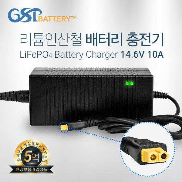 지에스피배터리 리튬인산철 충전기 14.6V 10A 상품이미지