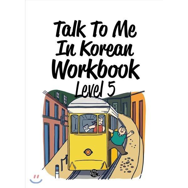 Talk To Me In Korean Workbook Level 5 : 톡투미인코리안 워크북5  지나인 상품이미지