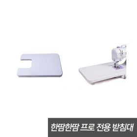 혼스 재봉틀용 받침대 (한땀한땀 프로전용)