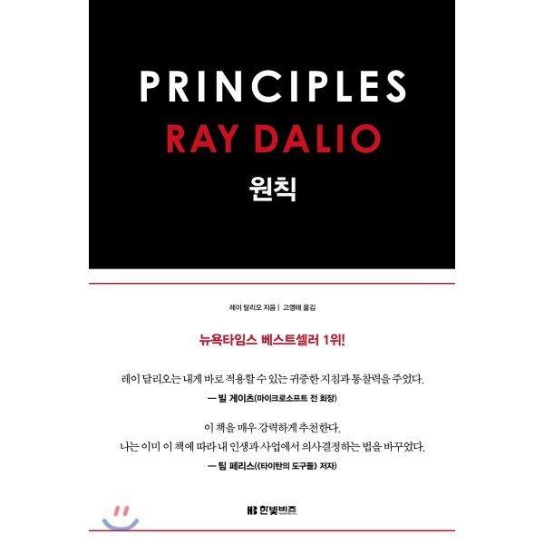 예스리커버  원칙 PRINCIPLES   레이 달리오 상품이미지