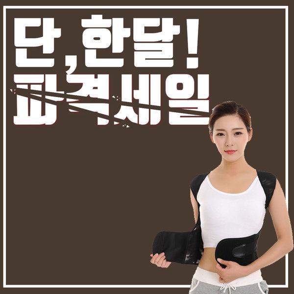 바른 자세교정밴드/어깨/척추/허리/자세교정기/벨트 상품이미지