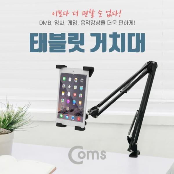 태블릿 거치대(Arm형 3관절) / 탁상용 상품이미지