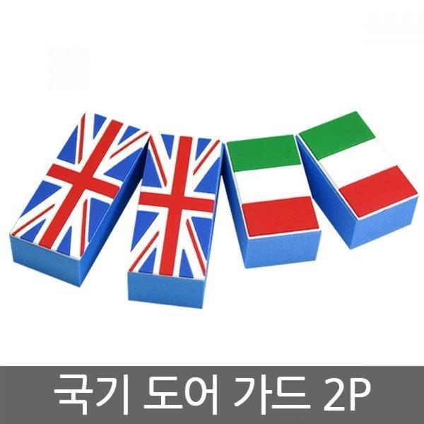 국기 도어가드 2P 상품이미지