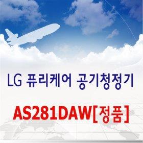LG AS281DAW 퓨리케어 공기청정기 택배발송 재고보유