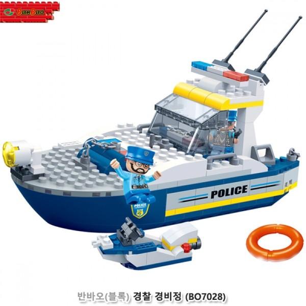 반바오(블록) 경찰 경비정 (BO7028) 블럭 블록놀이 상품이미지