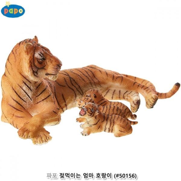 파포 (동물 모형완구) 젖먹이는 엄마호랑이 ( 50156) 상품이미지