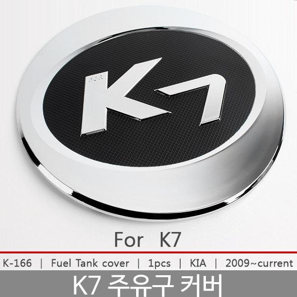 K7 주유구커버 - 주유구몰딩 K7튜닝 K7몰딩 K7용품 상품이미지