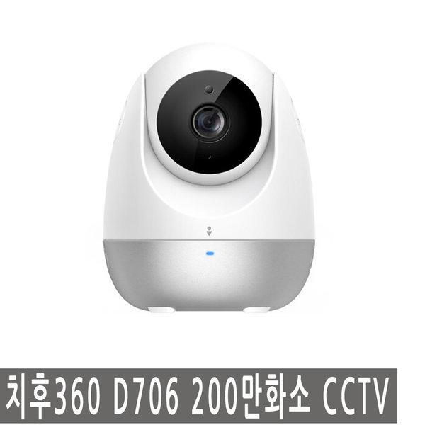 치후360 D706 가정용CCTV 출산선물 아기울음알림기능 상품이미지