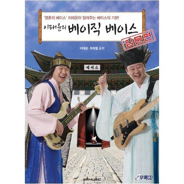이태윤의 베이직 베이스 입문편  / 베이스기타 교재 상품이미지