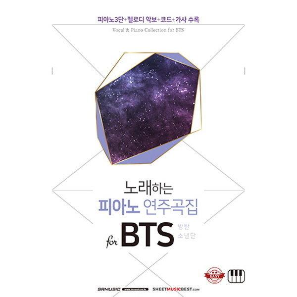 노래하는 피아노 연주곡집 for BTS(방탄소년단) 악보 상품이미지