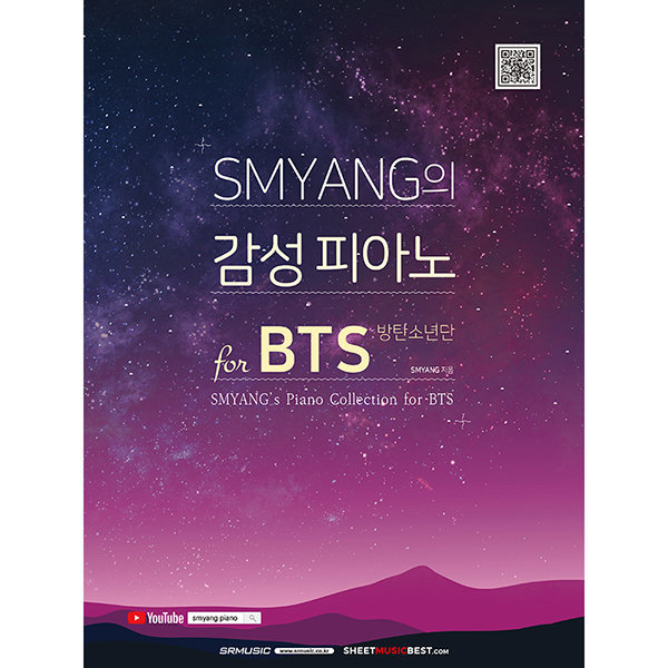 SMYANG의 감성 피아노 for BTS (방탄소년단) 악보 상품이미지