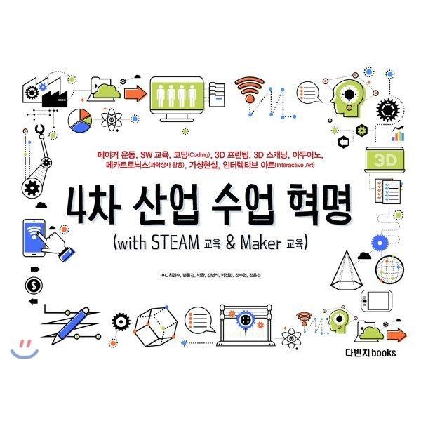 4차 산업 수업 혁명 (with STEAM 교육   Maker 교육) : 메이커 운동  SW 교육  코딩 교육  3D 스캐닝  3D 프린팅  아두이노  메카트로닉스(과학상... 상품이미지