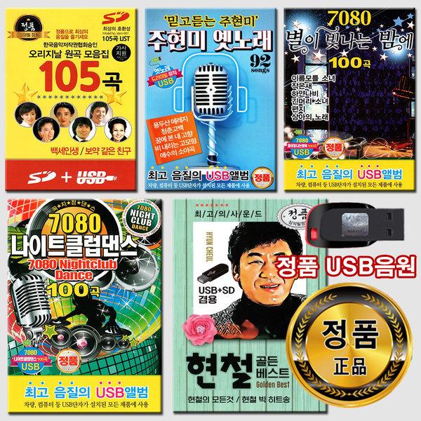 노래USB 모음전 3탄-트로트 팝송 7080 카페 통기타 발라드 관광용 디스코 댄스 등 정품 USB음반 모음전 상품이미지
