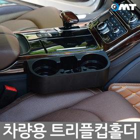 OMT 차량용 컵홀더 OCA-3HOLDER 스마트폰 음료수 수납