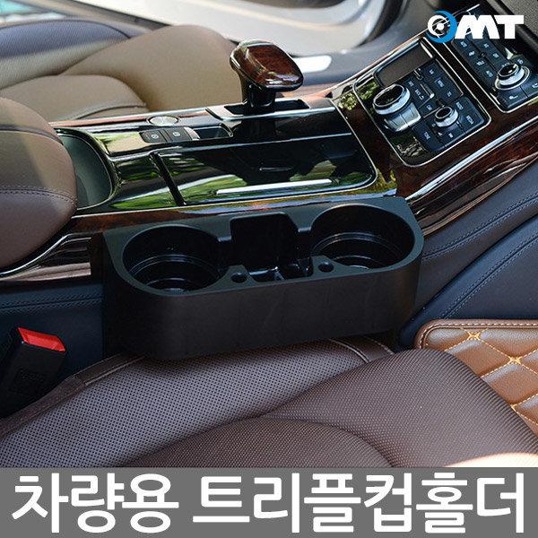 OMT 차량용 컵홀더 OCA-3HOLDER 스마트폰 음료수 수납 상품이미지