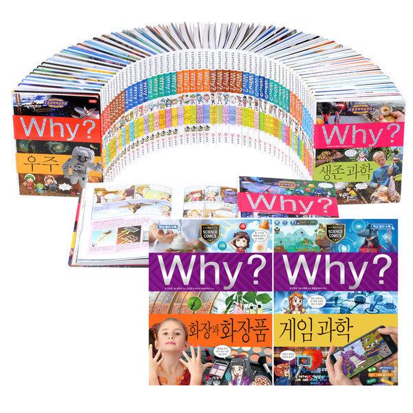 (특가) Why 시리즈 과학90번/한국사40/세계사25/피플52/고전31/인문사회36/수학19 선택 상품이미지