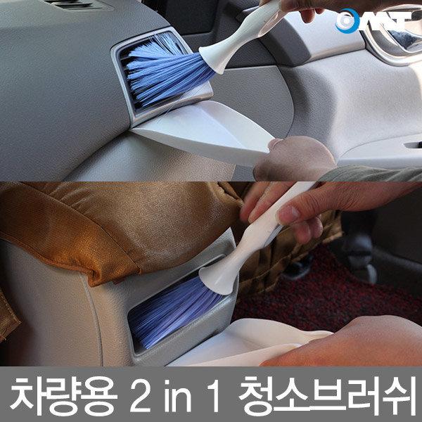 OMT 차량용 청소브러쉬+쓰레받이 먼지제거기 OCA-BRS 상품이미지