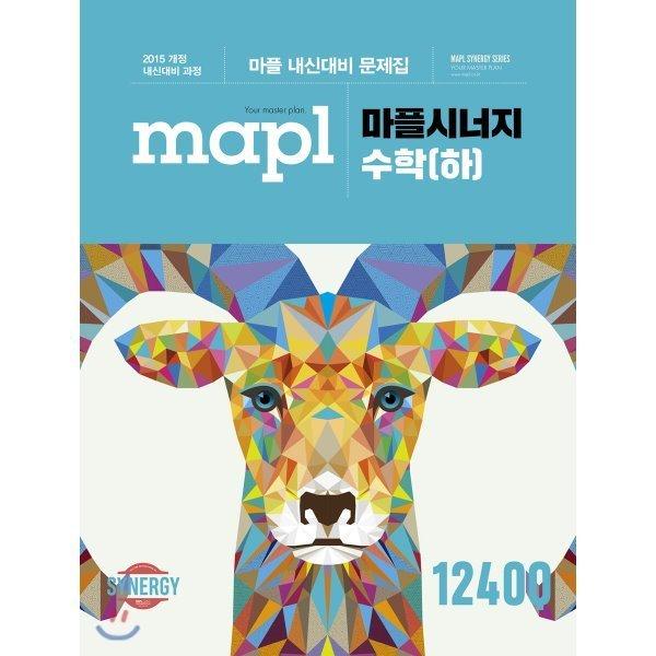 MAPL 마플 시너지 수학 (하) (2019년용) : 마플 내신대비 문제집  임정선 상품이미지