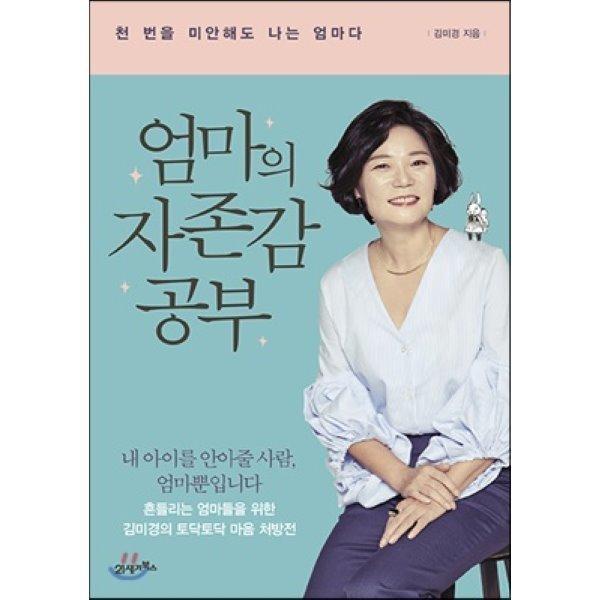 (중고/중)엄마의 자존감 공부 : 천 번을 미안해도 나는 엄마다  김미경 상품이미지