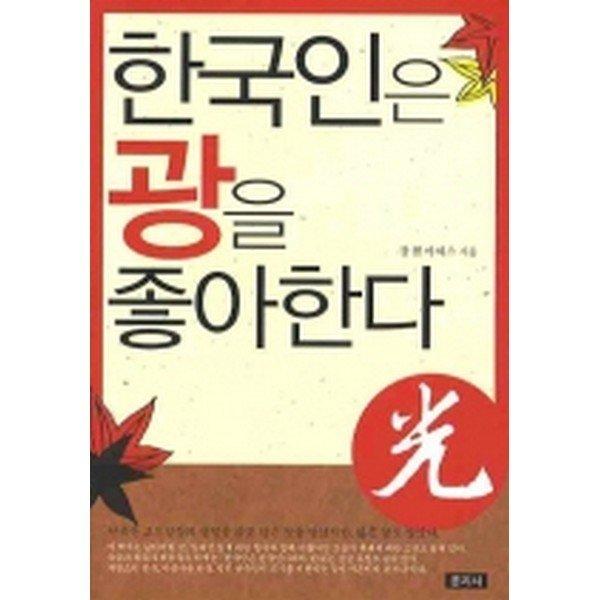 한국인은 광을 좋아한다 상품이미지