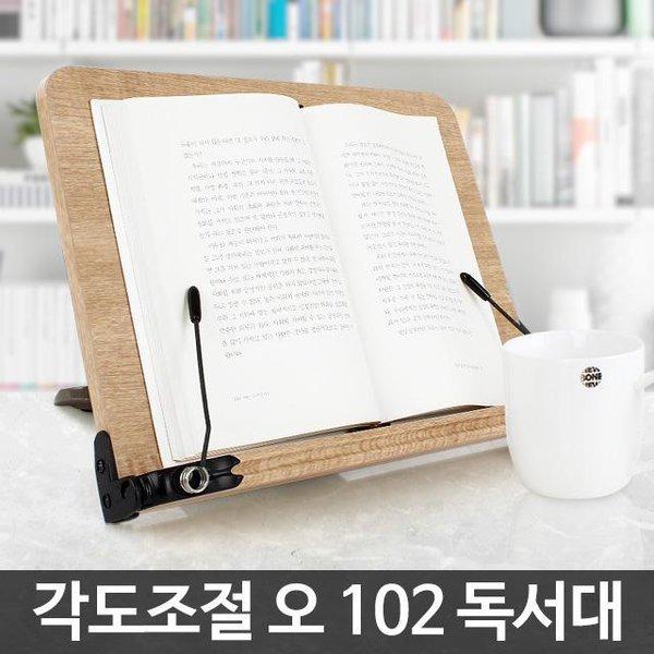 오 102 독서대 책받침대 학용품 책거치대 상품이미지
