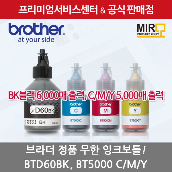 브라더 정품잉크 BTD60BK/BT5000C/BT5000M/BT5000Y 상품이미지