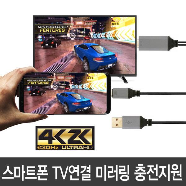 갤럭시S9 노트8 갤럭시S8 HDMI 충전 미러링 MHL케이블 상품이미지