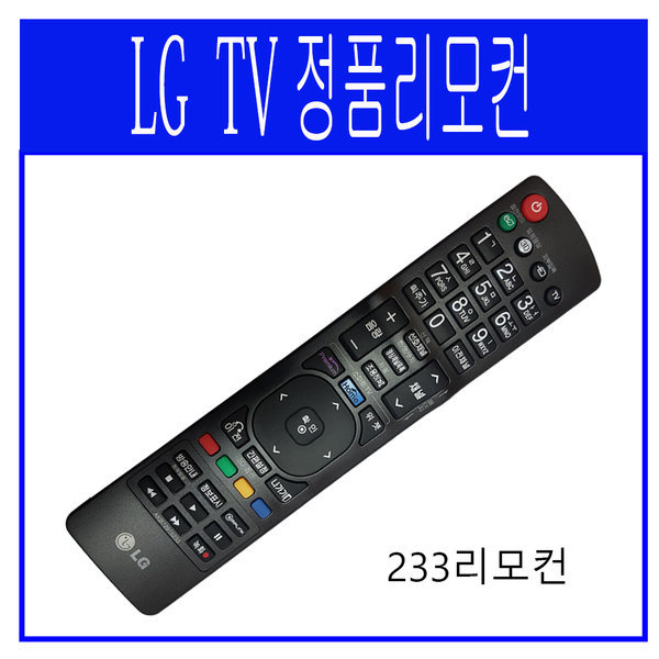 LG전자-LG  TV LED TV LCD 3D TV정품리모컨 상품이미지