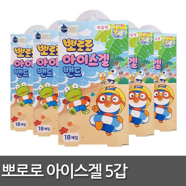 뽀로로 아이스겔 밴드 5갑/모기밴드/하이드로겔/패치 상품이미지