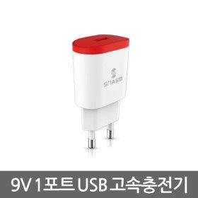 9V 고속 가정용 충전기 / USB 1 Port Quick Charger