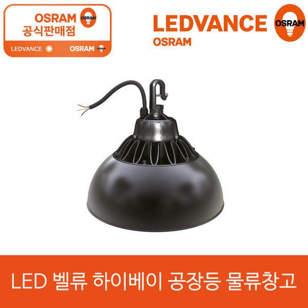 레드벤스 오스람 LED 벨류 하이베이 공장등 물류창고 상품이미지
