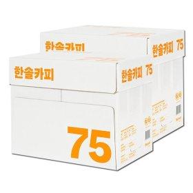 한솔 A4 복사용지(A4용지) 75g 5000매(2박스)