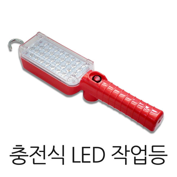 충전식 LED 작업등/HY-101/충전식작업등/LED작업등 상품이미지