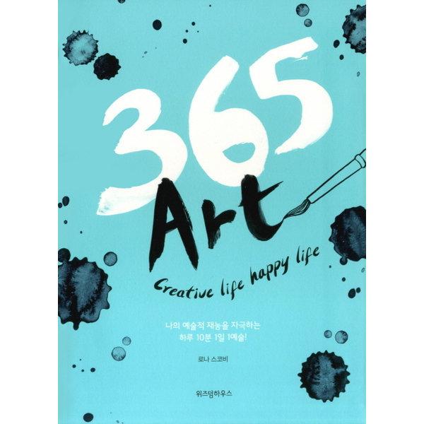 위즈덤하우스 365 Art : Creative life happy life| 반양장 상품이미지