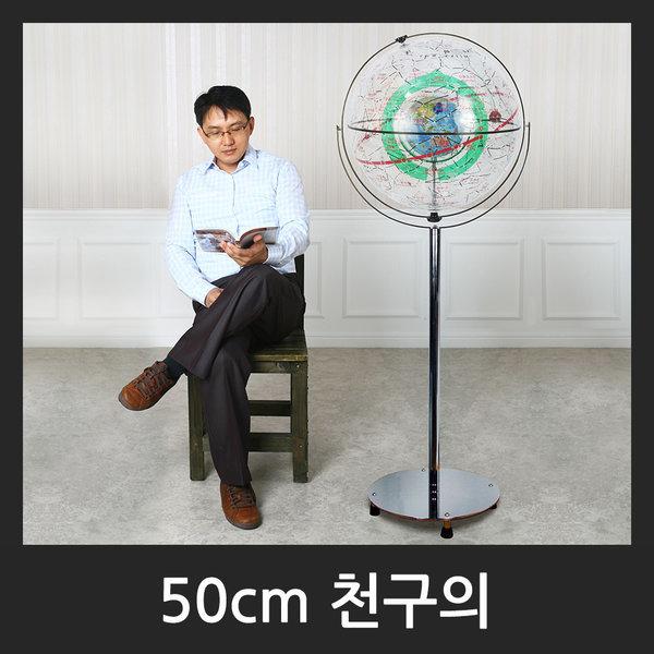 맵소프트 50cm 투명 실습 천구의 천체관측 과학실험 상품이미지
