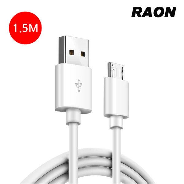 RAON 5핀 퀵차지 급속 고속 충전기 충전케이블 1.5M 상품이미지