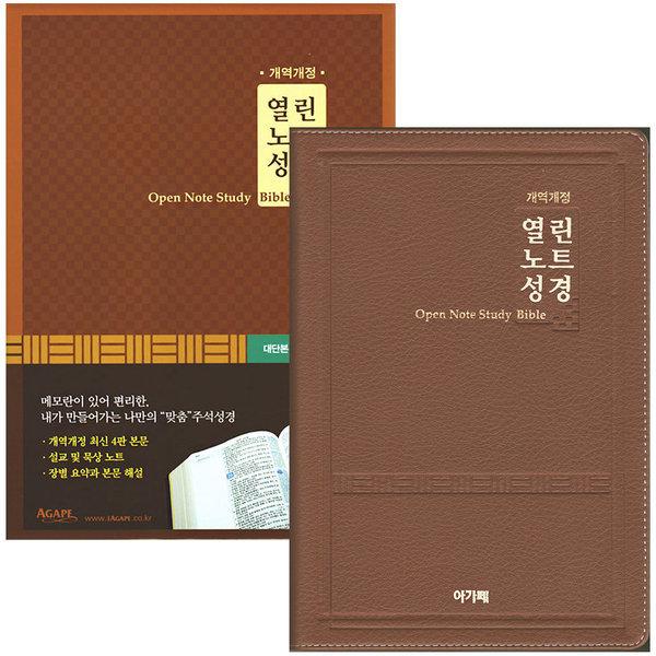 개역개정 열린노트성경(대/단본/색인/이태리신소재/다크브라운) 성경책 상품이미지